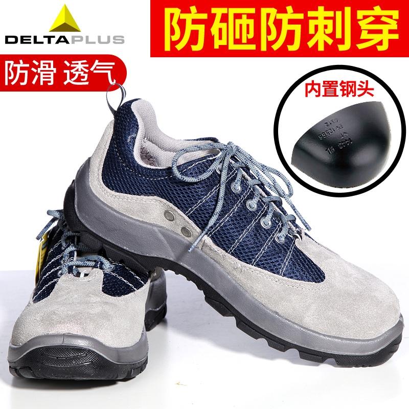 代尔塔301322运动型休闲劳保鞋防砸防穿刺工地安全工作鞋减震透气
