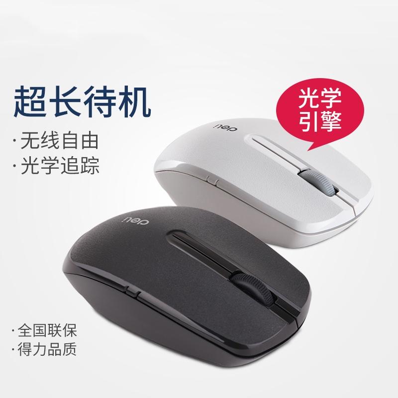 得力3738无线鼠标黑白两款 游戏鼠标笔记本鼠标 电脑鼠标