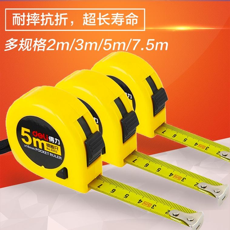 得力钢卷尺木工迷你便携多功能高精度工具测量家用