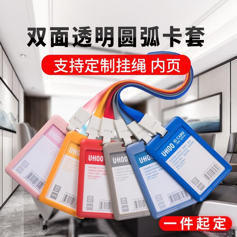优和双面透明胸卡套证件套(带挂绳)
